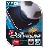 YADI 亞第 12~15.6吋寬 筆電抗震防護袋