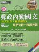【書寶二手書T1/進修考試_XEY】郵政內勤國文(短文寫作+閱讀測驗)_余訢, 得勝, 鐘虹