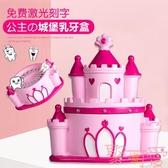 創意乳牙紀念盒可愛寶寶牙齒收藏保存盒子兒童牙齒收納盒【聚可愛】