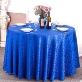 桌巾酒店桌布布藝圓形餐桌布飯店餐廳家用臺布歐式方桌大圓桌桌布 貝兒鞋櫃