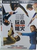 挖寶二手片-0B02-613-正版DVD-電影【玩命鎗火】-沙托卡普利 艾米漢默 席尼墨菲(直購價)