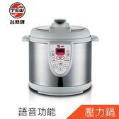 台熱牌語音微電腦電子壓力鍋(SS-6200)