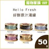 寵物家族-Hello Fresh好鮮原汁湯罐50g*12入-各口味可選