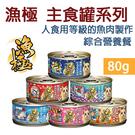 ◆MIX米克斯◆漁極.主食系列 特濃天然白身鮪魚罐80g【1盒共6罐裝.】