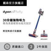 Dyson V7 Fluffy SV11 無線吸塵器(寶石藍)