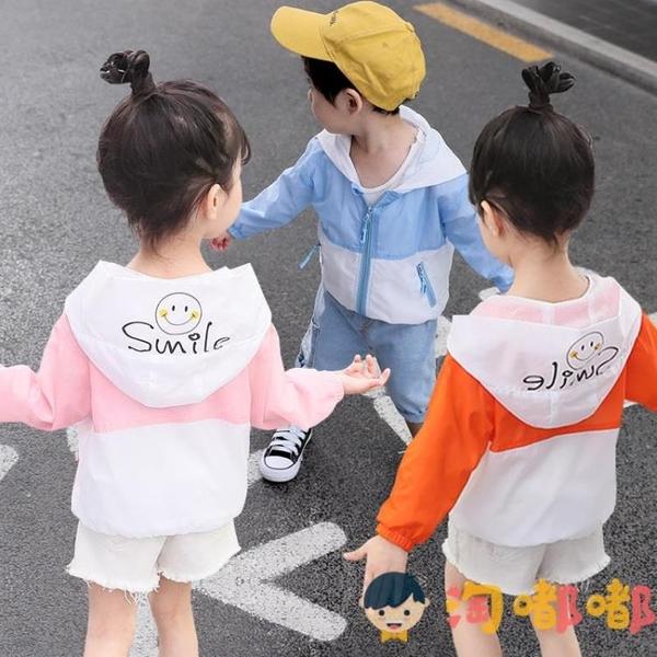兒童防曬衣薄款透氣寶寶夏季男女童外套防曬服【淘嘟嘟】