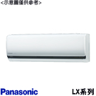 【Panasonic國際牌】變頻分離式冷氣 CU-LX71BCA2/CS-LX71BA2 免運費//送基本安裝