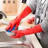 居家家乳膠手套加厚橡膠防水加長耐用廚房清潔家務洗碗洗衣皮手套 蘇菲兒