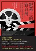 (二手書)銀幕上的新台灣:新世紀台灣電影裡的台灣新形象