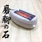 【台灣製造】橢圓按摩兩用磨腳石-單入 [54800]去腳皮.足部保養.腳底按摩