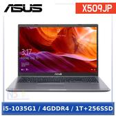 【99成未拆新品】 ASUS X509JP-0101G1035G1 15.6吋 筆電 (i5-1035G1/4G/1T/256SSD/W10H)