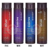 JOICO 煥采重建潔髮乳 烈紅/耀紫/湛藍/魅棕 (300ml) 4款可選【小三美日】