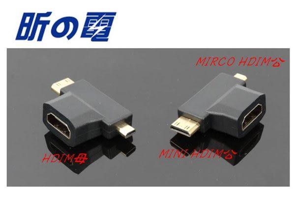 【世明國際】多功能 HDMI轉 Micro HDMI Mini HDMI 三合一 手機 平板轉接頭