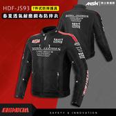 [安信騎士]  BENKIA HDF-JS93 黑紅 春夏 防摔衣 七件式護具 騎士服 車衣 JS93
