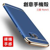 三星 Galaxy Note5 手機殼 N9200 防摔 電鍍奢華 創意三節殼 保護套 磨砂 硬殼 全包 凌派系列