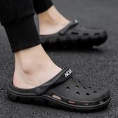 洞洞鞋 夏季休閒男士運動包頭涼鞋拖鞋花園防滑軟底潮流室外沙灘鞋 2色