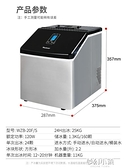 沃拓萊制冰機25kg商用小型奶茶店方冰家用吧台式酒吧方冰塊制冰機 ATF夢幻小鎮