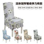 聖誕節交換禮物-椅子套罩通用彈力酒店餐座椅凳子套連體簡約現代布藝家用餐桌椅套