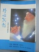 【書寶二手書T1/宗教_ILW】靜心觀照-修行的指引_奧修