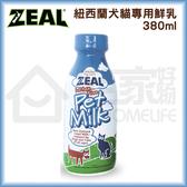 ZEAL真致 紐西蘭狗貓專用鮮乳(不含乳糖)380ml 寵物鮮奶 現貨 宅家好物