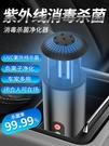 車載空氣凈化器臭氧殺菌負離子家用汽車內除甲醛紫外線UV燈消毒機