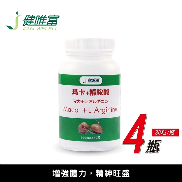【健唯富】瑪卡+精胺酸(30粒/瓶)-4瓶-美國馬卡maca 增強體力 精神旺盛 現貨 台灣公司貨
