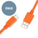 MSD-D1 Micro USB 2.0 超高速 480Mbit / S 傳輸線 安卓 1M 充電線 數據線 安卓線
