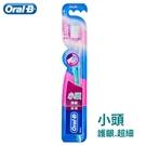 Oral-B 歐樂B 小頭護齦超細毛牙刷 單支(不挑色) 軟毛