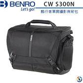 ★百諾展示中心★BENRO百諾 CW S300N 單肩攝影側背包