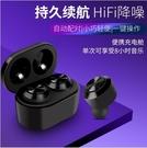 【現貨快出】跑步運動雙耳通話耳塞藍芽耳機5.0自動配對真無線藍芽耳機入耳式 免運