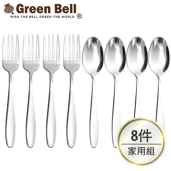 GREEN BELL綠貝 不鏽鋼餐具8件家用組(中餐匙4入+中餐叉4入) 中湯匙/西餐叉/叉子/牛排叉/湯匙/菜匙