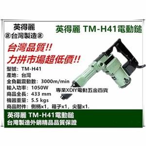 附尖鑿 英得麗 TM-H41 強力型電動鎚 破壞鎚 電鎚 台灣製造