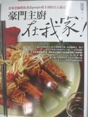 【書寶二手書T1/餐飲_DLB】豪門主廚在我家!_雷蒙