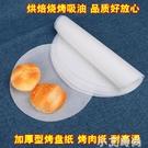 圓形烤盤紙韓式燒烤紙烤肉紙家用烘焙吸油紙食品紙手抓餅牛硅油紙 小艾新品