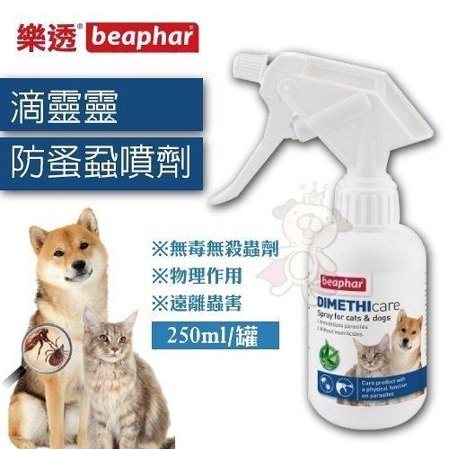 *KING WANG*荷蘭樂透beaphar《滴靈靈防蚤蝨噴劑》犬貓專用-250ml