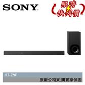 【限時特賣+24期0利率】SONY HT-Z9F 家庭劇院 SOUNDBAR 公司貨 支援 Dolby Atmos