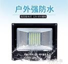 太陽能燈 led低壓交流 直流12V24V36V48V60V50w100w200w電瓶船用太陽能燈頭 MKS阿薩布魯