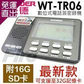 WONDER 旺德 WT-TR06 最新款 數位式 電話答錄機 密錄 TR06(附16G記憶卡 加送讀卡機)【免運直出】
