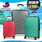 行李箱 29吋 Kamiliant新秀麗 海洋歷險 卡米龍旅行箱