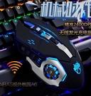 無線滑鼠可充電式筆記本臺式電腦家用