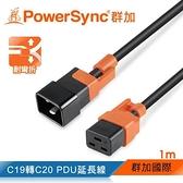 PowerSync群加 MPCJKI0010 C19轉C20 PDU服務器抗搖擺延長線 1M