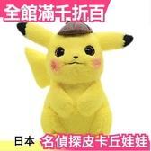 【名偵探皮卡丘】日版 CINE HOME 寶可夢皮卡丘娃娃 28cm Pokemon 神奇寶貝 絨毛娃娃【小福部屋】