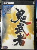 影音專賣店-P04-247-正版DVD-動畫【鬼武者】-中文劇情版
