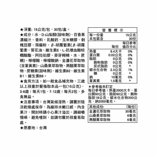 【GNC 健安喜】閃亮小世界 LAC 兒童亮晶晶果凍-百香果口味(30 包/盒)