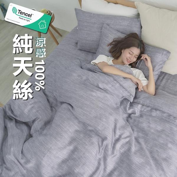 #TCL25#奧地利100%TENCEL涼感純天絲6x7尺雙人特大床包舖棉兩用被套四件組(含枕套) ※超取限單組
