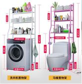 衛生間浴室置物架廁所馬桶架子落地洗衣機洗手間收納用品