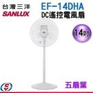 【信源】14吋【SANLUX台灣三洋】 DC遙控電風扇EF-14DHA /EF14DHA
