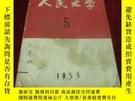二手書博民逛書店人民文學罕見1953年5月號Y19803