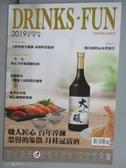 【書寶二手書T1/雜誌期刊_PPV】DrinksFun_2019秋季號_職人匠心百年淬鍊