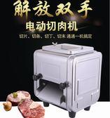虧本促銷-不銹鋼刀片千盛華萍電動商用多功能切肉機切片切絲機wy
